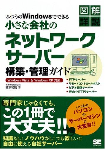 ふつうのWindowsでできる小さな会社のネットワークサーバー構築・管理ガイド Windows Vista & WindowsXP対応