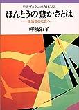 ほんとうの豊かさとは―生活者の社会へ (岩波ブックレット (No.388))