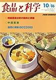食品と科学 2006年 10月号 [雑誌]