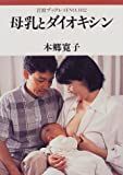 母乳とダイオキシン (岩波ブックレット (No.482))