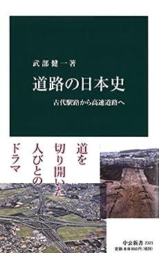 道路の日本史 - 古代駅路から高速道路へ (中公新書 2321)