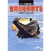 吉井川を科学するPart1 〔「岡山学」シリーズ3 〕 (シリーズ『岡山学』 (2))