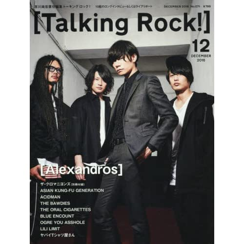 Talking Rock! 2016年 12 月号 [雑誌]