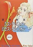 ミス・テレフォン ミセス・テレフォン / 酒井 美羽 のシリーズ情報を見る