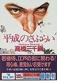 平成のさぶらい (講談社文庫)