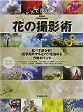 ○と×で良く分かる花の撮影術―比べて分かる! 花写真のマルとバツを決める攻略ポイント (日本カメラMOOK)