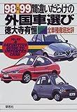 間違いだらけの外国車選び―全車種徹底批評〈'98‐'99年版〉