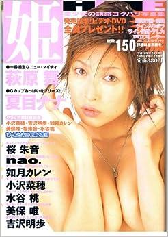 Hime Vol.1 (Japanese Av Idol Photo Magazine): Mai Hagiwara