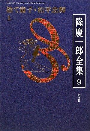 隆慶一郎全集第九巻 捨て童子・松平忠輝 上 (第6回/全19巻)