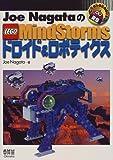 Joe NagataのLEGO MindStormsドロイド&ロボティクス (RoboBooks)