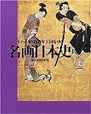 名画日本史—イメージの1000年王国をゆく〈1巻〉