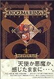 こぐまレンサ 1 (ヤングマガジンコミックス)