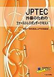JPTEC外傷のためのファーストレスポンダーテキスト