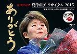 島津亜矢リサイタル2015 ありがとう[DVD]