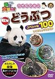 動物大好き!ハイビジョンNEWどうぶつスペシャル100 [DVD] ランキングお取り寄せ