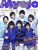 Myojo (ミョウジョウ) 2013年 06月号 [雑誌]