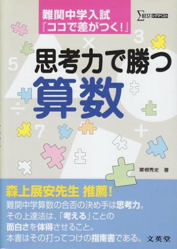 難関中学入試「ココで差がつく!」思考力で勝つ算数 (シグマベスト)