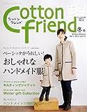 Cotton friend (コットンフレンド) 2011-12年冬号 [雑誌]