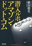 潜入ルポ アマゾン・ドット・コム (朝日文庫)