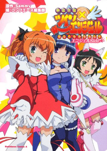 快盗天使ツインエンジェル コミックアラカルト エンジェルSide (角川コミックス・エース 179-18)
