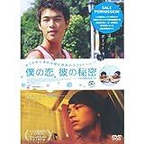僕の恋、彼の秘密 ( レンタル専用盤 ) APD-1127 [DVD]