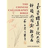 The Chinese Calligraphy Bible: Essential Illustrated Guide to Over 300 Beautiful Charactersby Yat-MingCathy Ho
