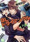 BLトライアングル (花音コミックス)