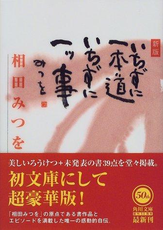 いちずに一本道 いちずに一ツ事 (角川文庫)