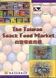 台灣零食市場