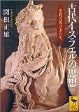 古代イスラエルの思想―旧約の預言者たち (講談社学術文庫)
