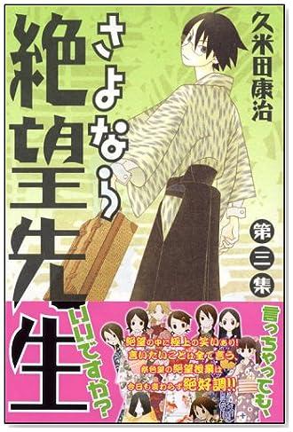 さよなら絶望先生(3) (少年マガジンコミックス)