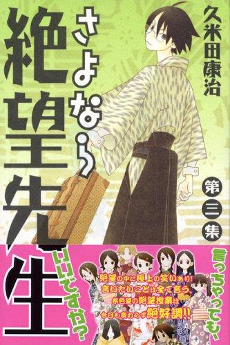 さよなら絶望先生 第3集 (3) (少年マガジンコミックス)
