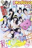 週刊ヤングジャンプ No.8 2015年 2/5 号 [雑誌]