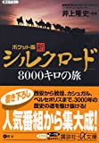 ポケット版・新シルクロード8000キロの旅 (講談社プラスアルファ文庫)