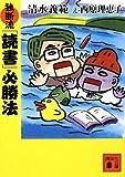 独断流「読書」必勝法 (講談社文庫)