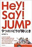 Hey! Say! JUMP 9つのトビラが開くとき