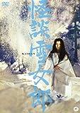 怪談雪女郎[DVD]
