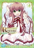 Rewriteコミックアンソロジー (IDコミックス DNAメディアコミックス)