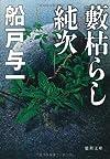 藪枯らし純次 (徳間文庫)
