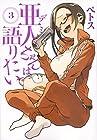 亜人ちゃんは語りたい 第3巻 2016年03月18日発売