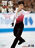 羽生結弦 2014年 カレンダー