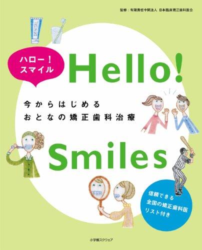 ハロー!スマイル今からはじめるおとなの矯正歯科治療