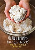 塩麹と甘酒のおいしいレシピ—料理・スウィーツ・保存食 麹のある暮らし