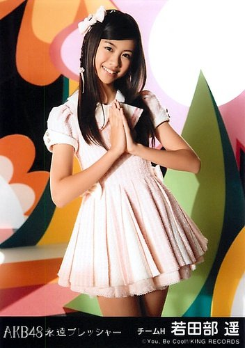 AKB48 公式生写真 永遠プレッシャー 劇場盤 初恋バタフライ Ver. 【若田部遥】