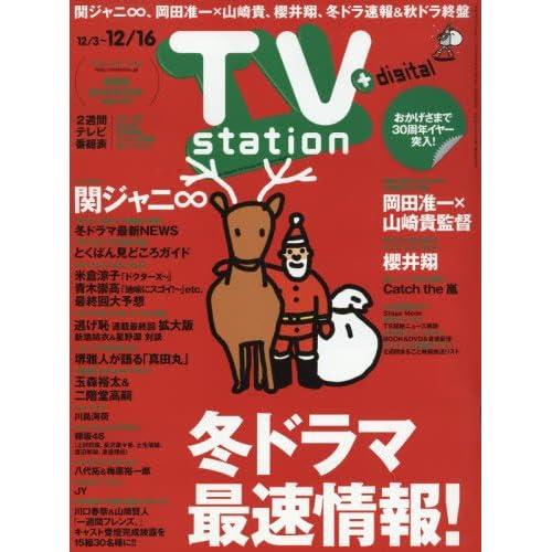 TVステーション西版 2016年 12/3 号 [雑誌]