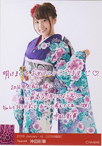 NMB48 公式生写真 2016年 福袋 封入 コメント入り 生写真 【沖田彩華】 1種コンプ