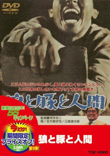 狼と豚と人間【DVD】