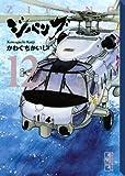 ジパング(12) (講談社漫画文庫)