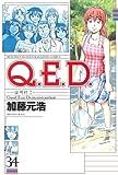 Q.E.D.—証明終了—(34) (月刊少年マガジンコミックス)