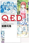 Q.E.D.―証明終了―(34) (月刊マガジンコミックス)